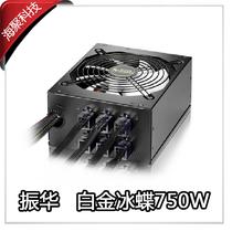 振华 白金冰蝶750W 模组化 80Plus白金认证电源92%转换率 行货 价格:1068.00
