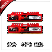芝奇8G内存 F3-12800CL9D-8GBXL 4G*2 8GB DDR3 1600 双通道套装 价格:478.00