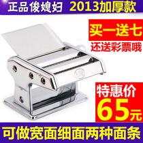 俊媳妇二刀压面机手动面条机家用擀面机 饺子皮馄饨皮机手动 包邮 价格:65.00