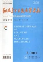细胞与分子免疫学杂志电子书版发表推荐 价格:1000.00