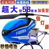 遥控飞机 超大型充电耐摔合金直升机 摇控直升飞机航模型儿童玩具 价格:118.00