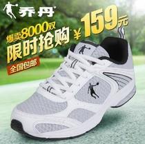 乔丹男鞋专柜正品2013新款跑鞋透气网鞋轻便运动鞋网面跑步鞋包邮 价格:159.00