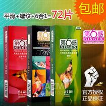 避孕套正品第六感六合一超薄平滑螺纹柠檬第6感安全套套72片包邮 价格:55.00