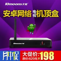 天敏T2 安卓硬盘高清网络机顶盒播放器 WIFI无线网络电视机顶盒子 价格:198.10