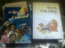 正版《小航海家》高源 1983 海洋出版社 价格:15.00