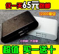 亿能移动电源苹果iPhone4S三星HTC电池手机充电宝\器 12000毫安 价格:168.00