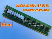 IBM System X3200/x3200 M2/x3250 M2服务器内存 2G DDR2 800 ECC 价格:125.00