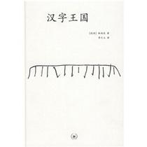 [正版包邮]汉字王国/(瑞典),林西莉李之义译【五冠书城】 价格:39.20