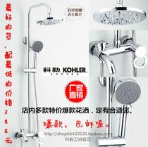 科勒淋浴花洒套装 淋浴器冷热水龙头淋浴柱特价包邮 价格:388.00