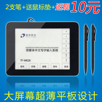 清华同方W626 电脑手写板 大屏老人非免驱 手写输入板 写字板正品 价格:59.00