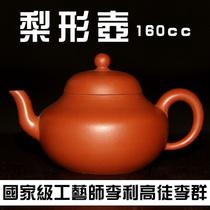 宜兴紫砂壶正品 茶壶 李群原矿梨皮朱泥小品壶 梨形壶160cc 特价 价格:414.00