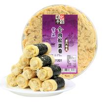 包邮新品特价零食 澳门特产手信 葡记手工紫菜肉松蛋卷 圆盒260g 价格:15.00