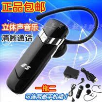 夏新N700 M300 E70 F208 M600 N5手机蓝牙耳机立体声通用型一拖二 价格:109.00