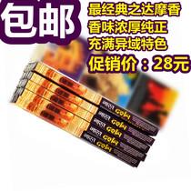 正宗印度香【经典老塔香】达摩香达仙香25小盒装 2盒包邮+送香板 价格:28.00