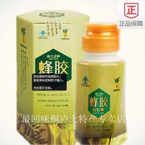蜂胶正品蜂之语 蜂胶软胶囊 增体质三高好疗效 买多 优惠 价格:160.00