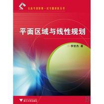 平面区域与线性规划/从高考到联赛一试专题讲座丛书 李世杰 价格:15.60