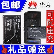 包邮 华为U7510 C5730 E5805 EC5805 U3100 U8500 T550 C8100电池 价格:17.00