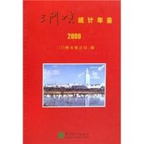 正版包邮三门峡统计年鉴2009/常天朝著[三冠书城] 价格:79.70