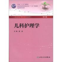 """正版包邮卫生部""""十二五""""规划教材:儿科护理学(供[三冠书城] 价格:45.50"""