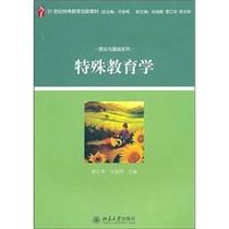 正版包邮特殊教育学/雷江华,方俊明编[三冠书城] 价格:26.10