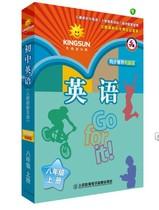 2013新版金太阳人教版新目标英语8年级上册同步辅导软件 价格:72.00