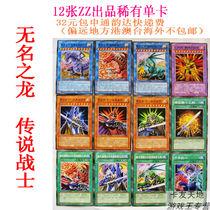暑假特价 ZZ游戏王卡组 12张(无名之龙传说骑士火神龙)单卡包邮 价格:32.00