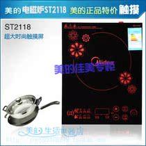 Midea/美的 ST2118美的电磁炉正品 触摸式 特价批发 广东包邮 价格:130.00