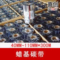 蜡基碳带110mm*300m标签贴纸条码打印机色带TSC斑马立象90mm60mm 价格:26.55