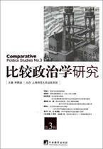 比较政治学研究(第3辑) 正版包邮 价格:50.60