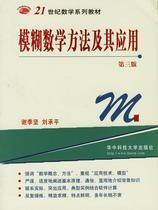 模糊数学方法及其应用(第3版) 正版包邮 价格:21.80