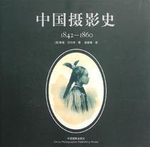 中国摄影史1842~1860 正版包邮 价格:160.40