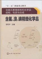 功能元素精细有机化学品结构、性质与合成:含氟、溴、碘精细化学 价格:73.50