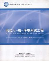 现代人-机-环境系统工程 正版包邮 价格:26.90