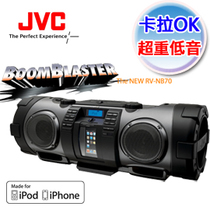 日本直送JVC RV-NB70 户外卡拉ok超重低音便携音响iPhone/iPod/CD 价格:3180.00