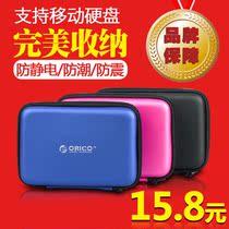 江浙沪包邮ORICO PHB-25 2.5寸PHD-25希捷睿翼东芝WD移动硬盘包 价格:15.80