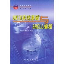 正版包邮☆高等学校教材电子信息类:UNIX系统基础与SHELL编程/? 价格:23.00