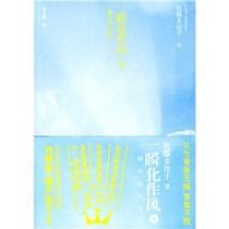 特价包邮★一瞬化作风1/[日]佐藤多佳子著姚东敏译 价格:13.30