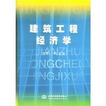 正版包邮☆建筑工程经济学/左建,等编 价格:23.90