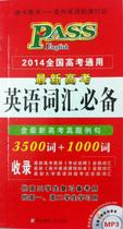 全新正版 PASS绿卡图书-最新高考英语词汇必备(3500词+1000词) 价格:8.20
