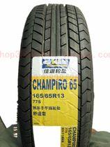 佳通轮胎165/65R13 77S 花纹CHAMPIRO 65 乐驰/奇瑞QQ/北斗星原配 价格:208.00