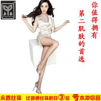 10双包邮 永春 丝袜 正品 超薄 女透肉显瘦连裤袜 6200 6204 6205 价格:6.00