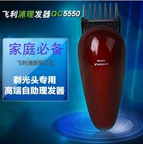 飞利浦最高端理发器电推剪QC5550 180度理发器 剃光头 正品特价 价格:428.00