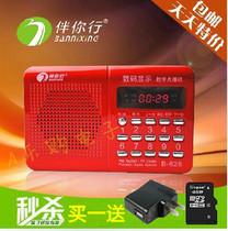 伴你行628 便携式迷你插卡音箱小音响插卡收音机数字点歌买一送二 价格:69.00