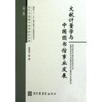 文献计量学与中国图书馆事业发展/当代中国图书馆学研究文库 孟 价格:51.65