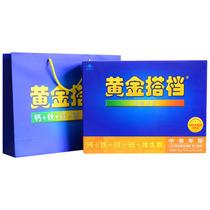 [天猫中秋]黄金搭档中老年型礼盒复合维生素钙铁锌硒保健品 正品 价格:99.00