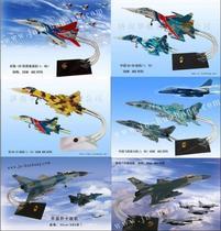 ABS37飞豹F16战机歼七苏30模型歼11歼十一歼十J10原65现45促销 价格:45.00