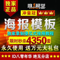 4350款淘宝促销大海报设计 店铺装修素材 海报模板psd分层源文件 价格:5.80