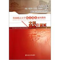 文科综合及面试(全国重点大学自主招生通用教程) 朱翔//马燕 价格:30.94