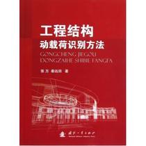 工程结构动载荷识别方法 张方//秦远田 正版书籍 价格:18.80
