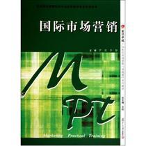 国际市场营销(复旦卓越21世纪市场营销实践型系列教材) 伊铭 价格:18.92